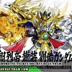 042 SHIN SHORETSUTEI RYUSOU RYUBI GUNDAM