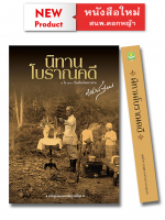 นิทานโบราณคดี ฉบับสมบูรณ์ 1 ใน 100 เรื่องที่คนไทยควรอ่าน
