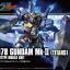 HGUC 1/144 RX-178 GUNDAM MK-Ⅱ (TITANS) thumbnail 1