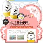 VOV Egg Tok Good Sleeping Pack 90ml. มาส์กนอนซ่อมแซมผิวยามหลับ