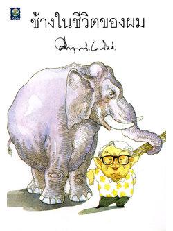 ช้างในชีวิตของผม