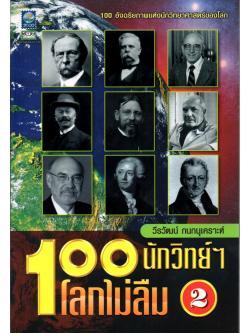 100 นักวิทย์ฯ โลกไม่ลืม 2