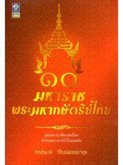 ๑๐ มหาราชพระมหากษัตริย์ไทย