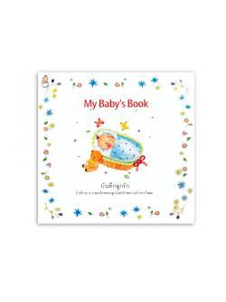 บันทึกลูกรัก My Baby's Book