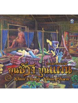 วรรณกรรมภาพขุนช้าง-ขุนแผน : Khun Chang Khun Phaen (สองภาาาไทย-อังกฤษ)