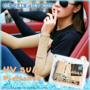 ปลอกแขน กันแดด UV สีเนื้อ