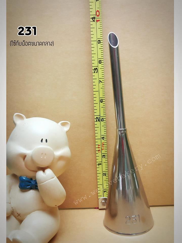 หัวบีบไส้ขนม (231) นำเข้าเกาหลี