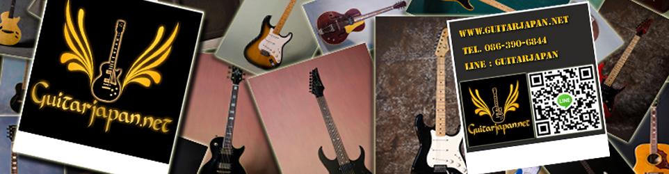 GuitarJapan.Net กีต้าร์มือสองญี่ปุ่น