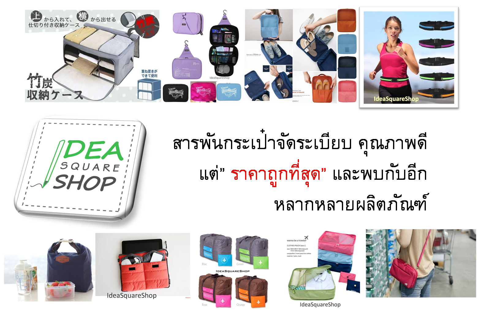 Ideasquareshop