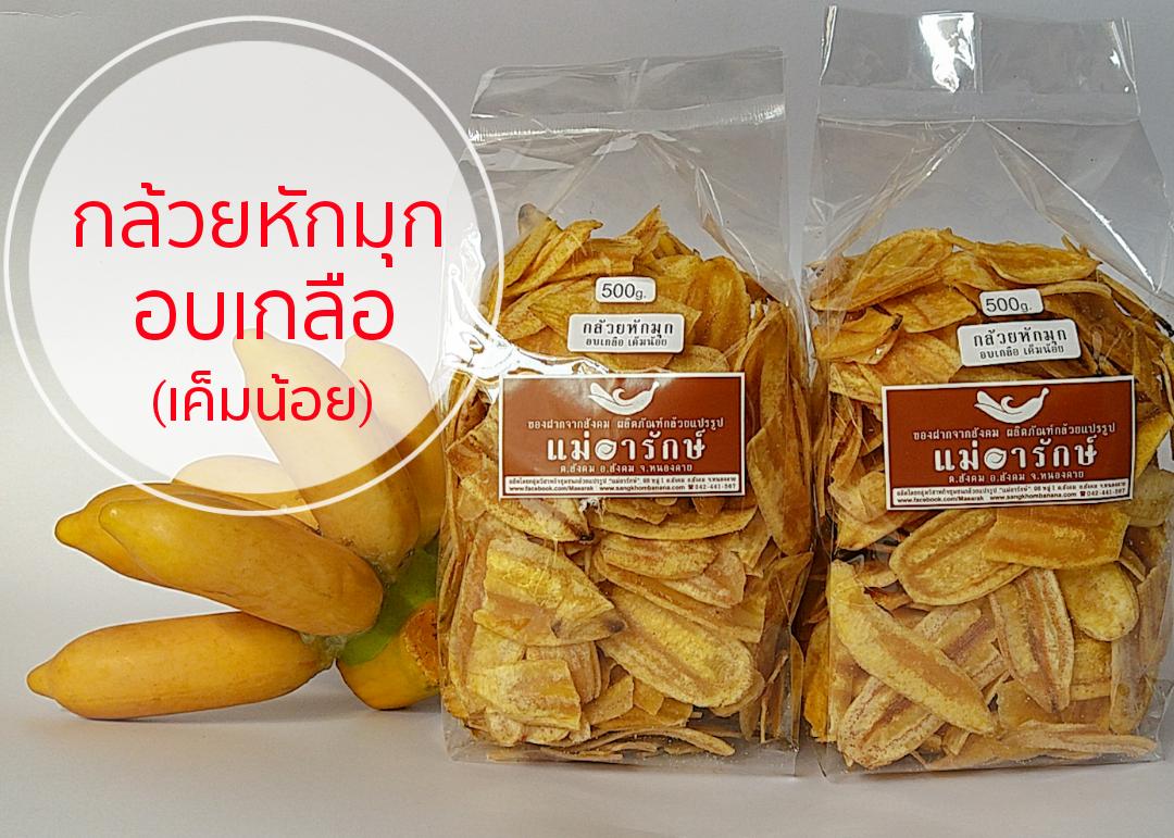 กล้วยหักมุก อบเกลือ (เค็มน้อย) 1/2 kg.