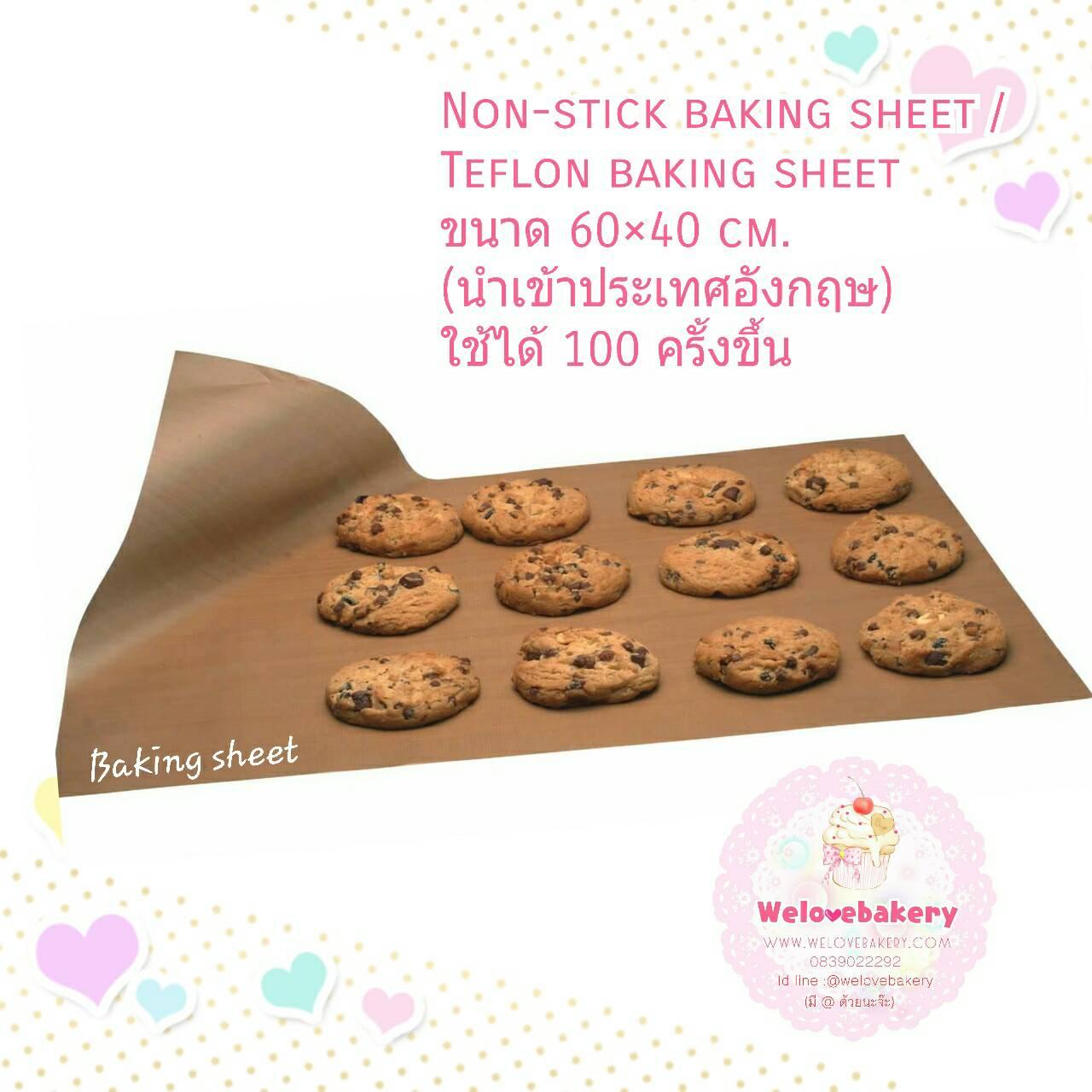 แผ่นรองอบ (silpat /teflon baking sheet) ขนาด 60*40 cm. (นำเข้าประเทศอังกฤษ)