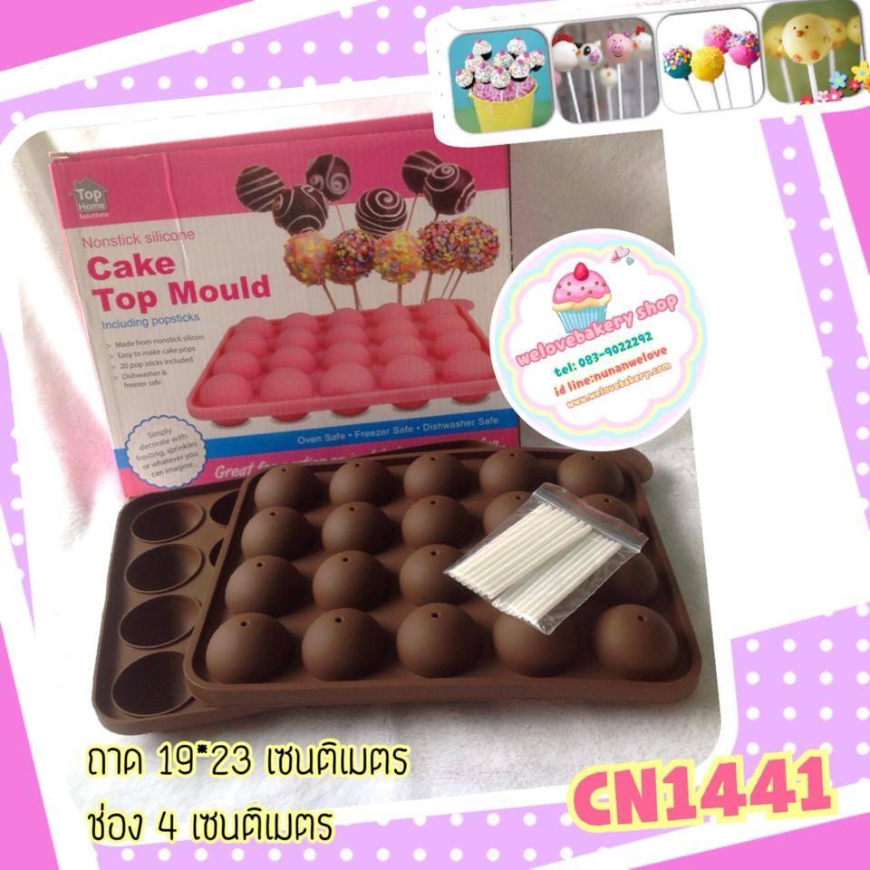 พิมพ์ยางซิลิโคน ทำเค้กป๊อบ cake pop (20 ช่อง)
