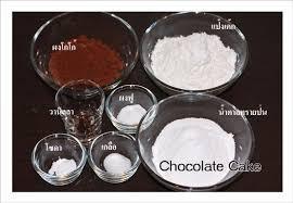 Image result for ส่วนผสม เค้กช็อกโกแลต
