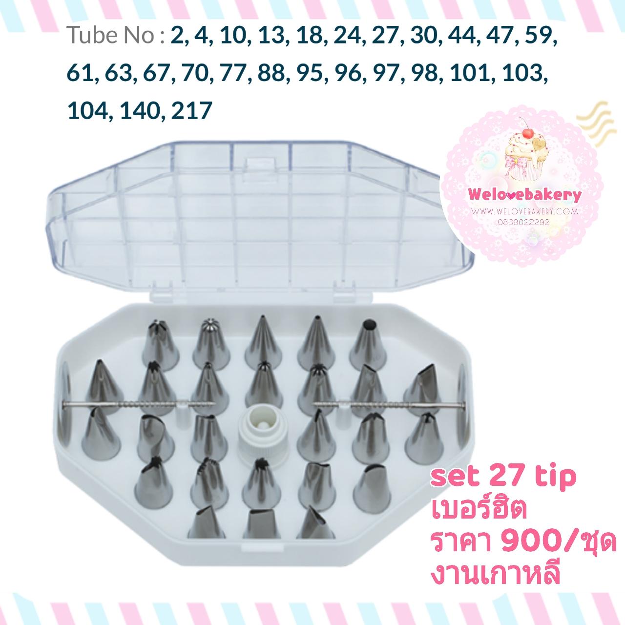 """ชุดหัวบีบครีมเค้ก27หัว + ร่มแต่งกุหลาบ *2+ตัวล็อก (จากเกาหลี) แถมถุงบีบ 12"""" แบบใช้แล้วทิ้ง 10 ใบ"""