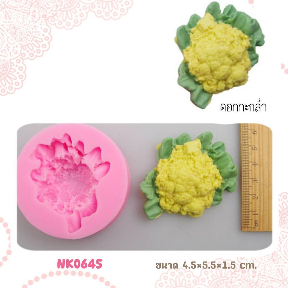 พิมพ์ยางซิลิโคน 3D ลาย ดอกกะหล่ำ