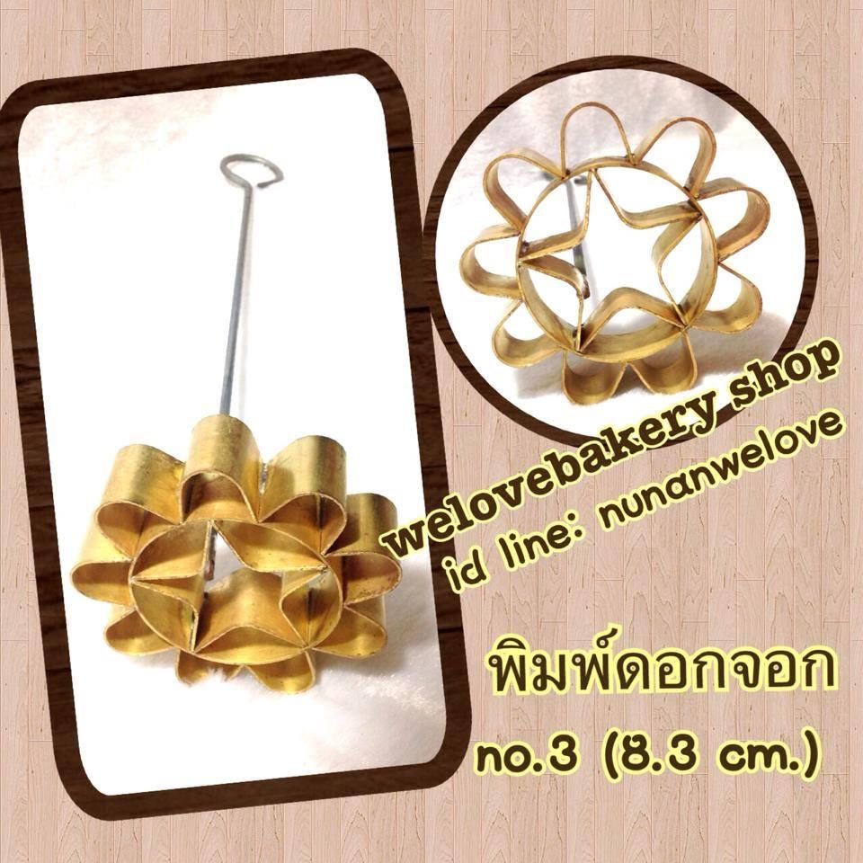 พิมพ์ขนมดอกจอก ทองเหลือง เบอร์ 3 ( 8.3 เซน)