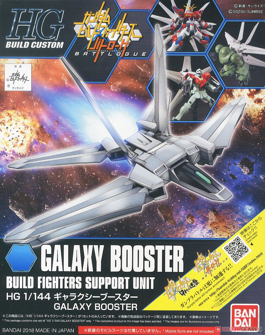 HG 1/144 GALAXY BOOSTER