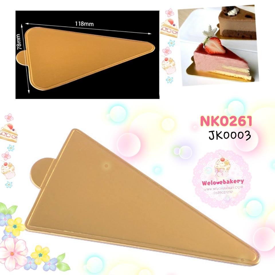 แผ่นรองเค้กสีทอง แบบสามเหลี่ยม JK0003 (100แผ่น)