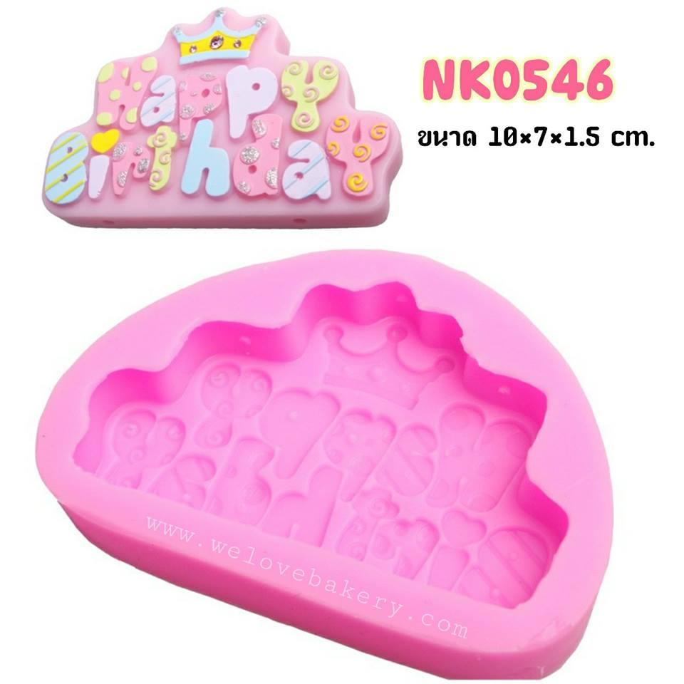 silicone mold ทำวุ้น กัมเพส ฟองดอง ลาย Happy birthday