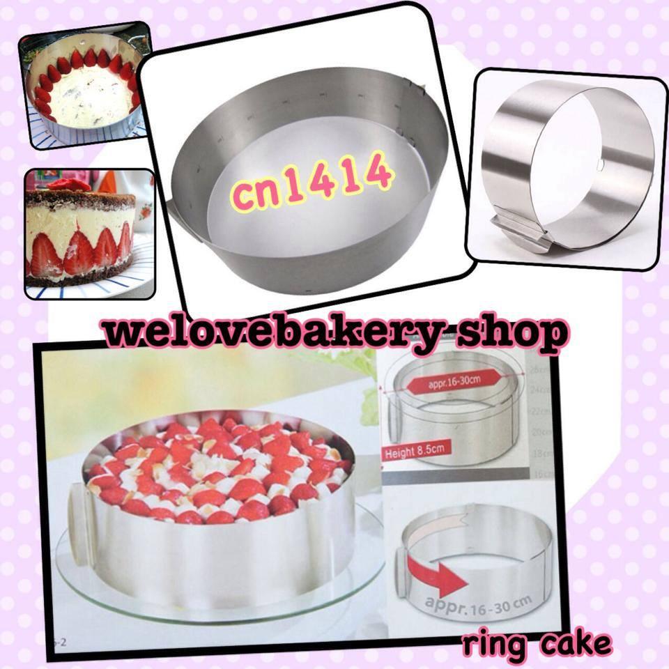 Cake ring ปรับขนาดได้ ขนาด16-30 เซนติเมตร
