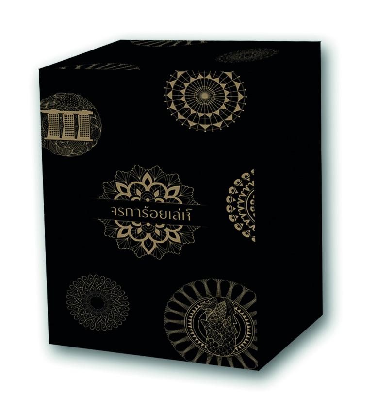 Boxset 'Black&White'