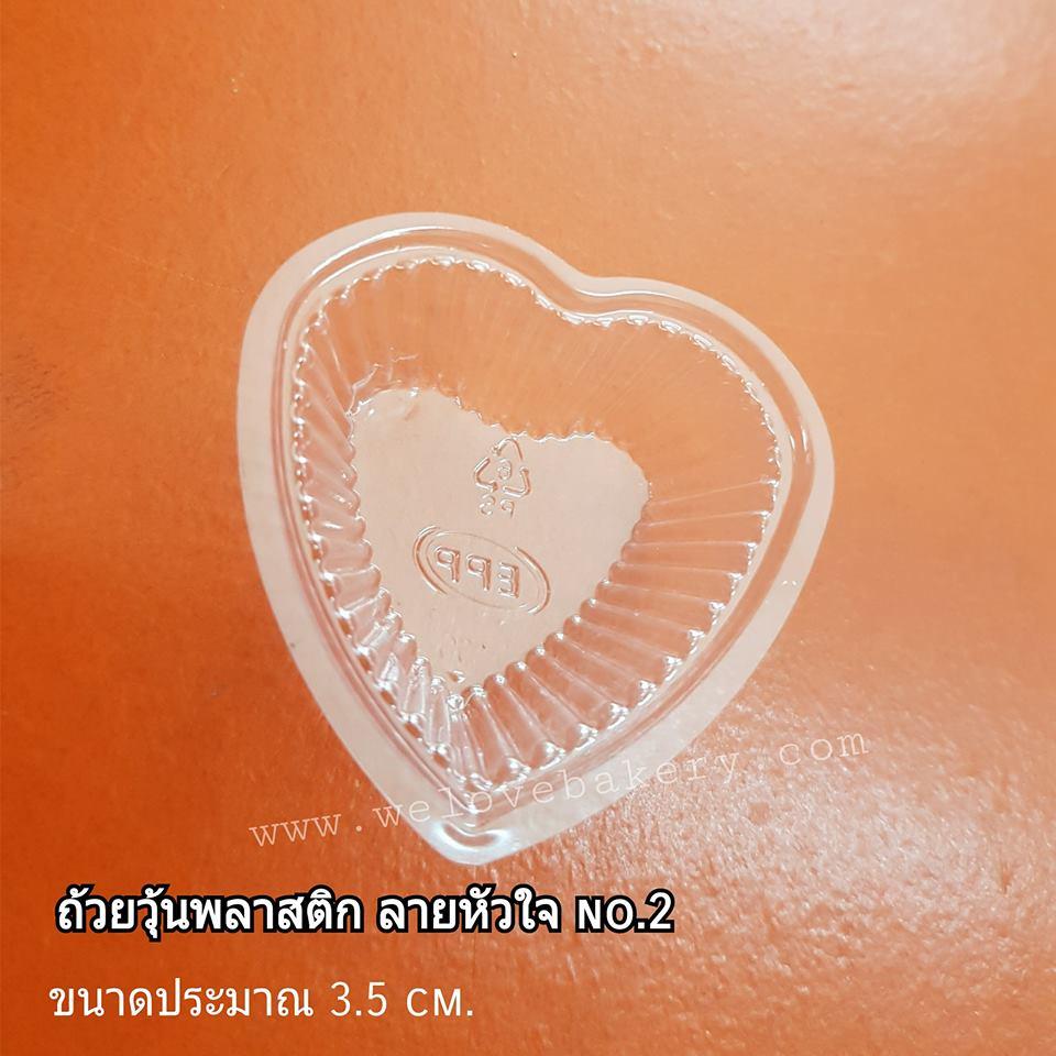ถ้วยวุ้นพลาสติก ลายหัวใจ เบอร์ 2