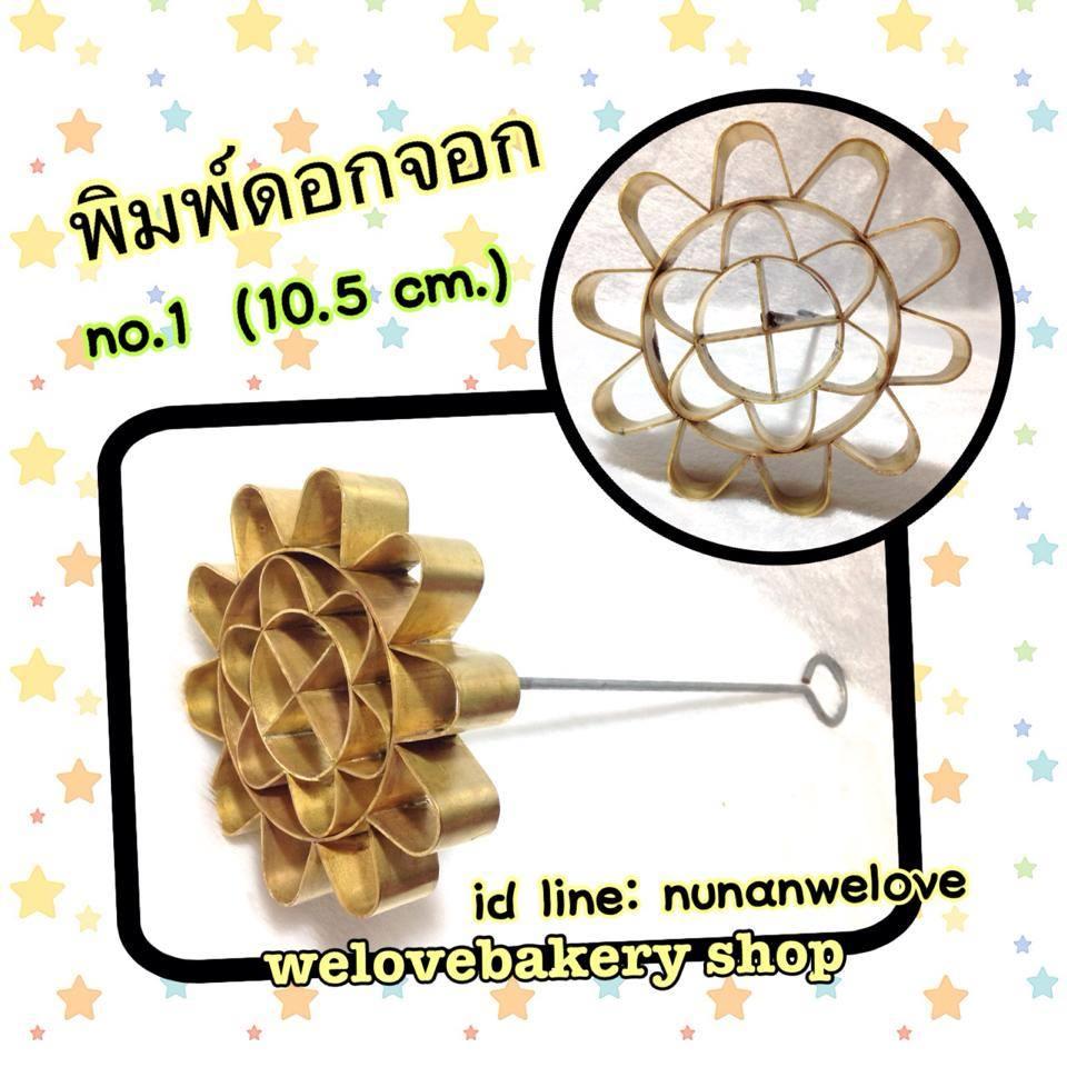 พิมพ์ขนมดอกจอก ทองเหลือง เบอร์ 1 ( ประมาณ 10.5 เซน)