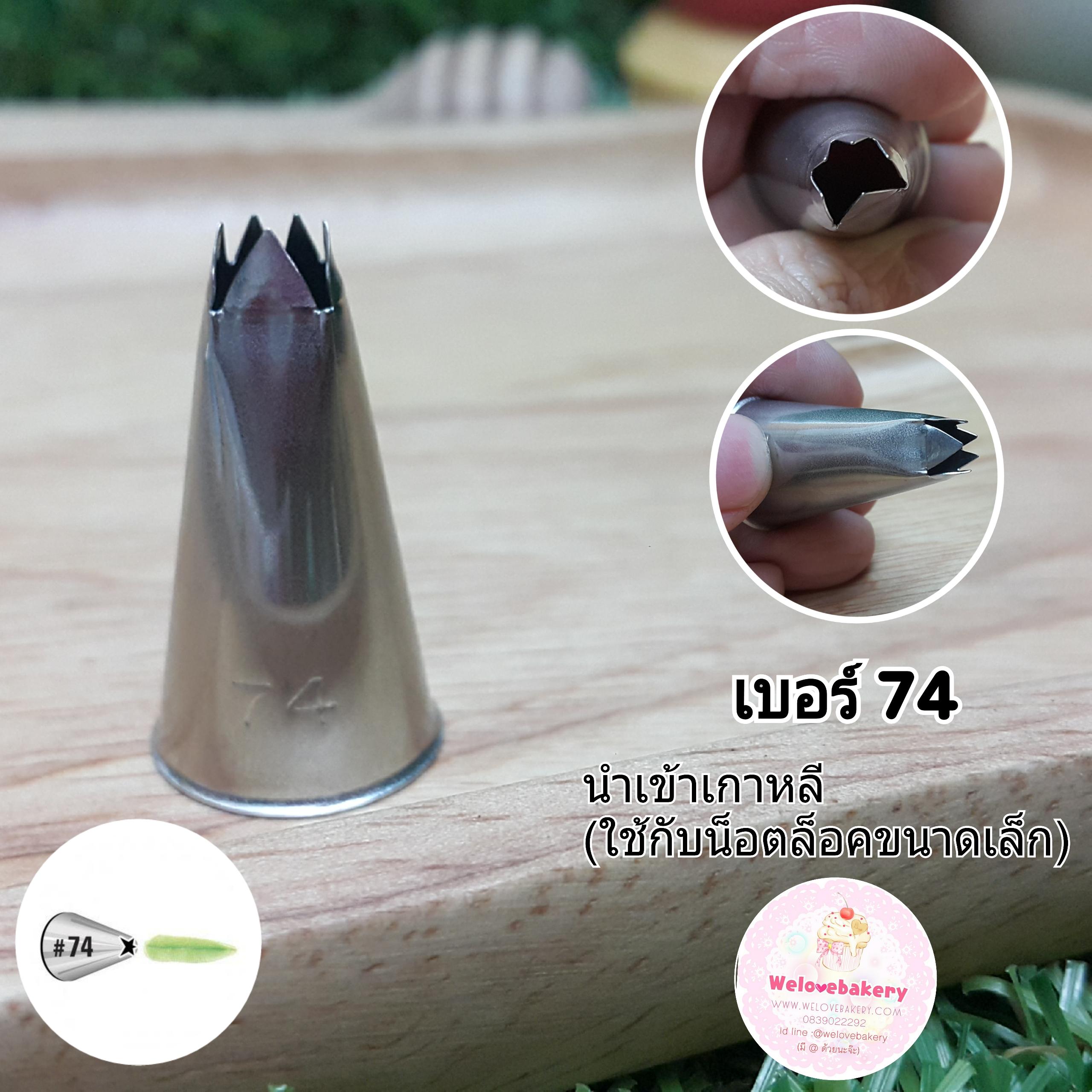 หัวบีบครีม/หัวบีบเกาหลี เบอร์ 74 (Leaf Tube)