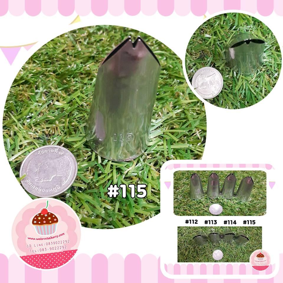 หัวบีบครีมเค้ก เบอร์ 115 (นำเข้าเกาหลี) ใช้น็อตขนาดกลาง