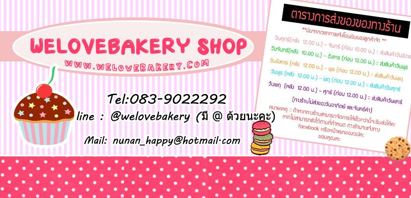 welovebakery shop