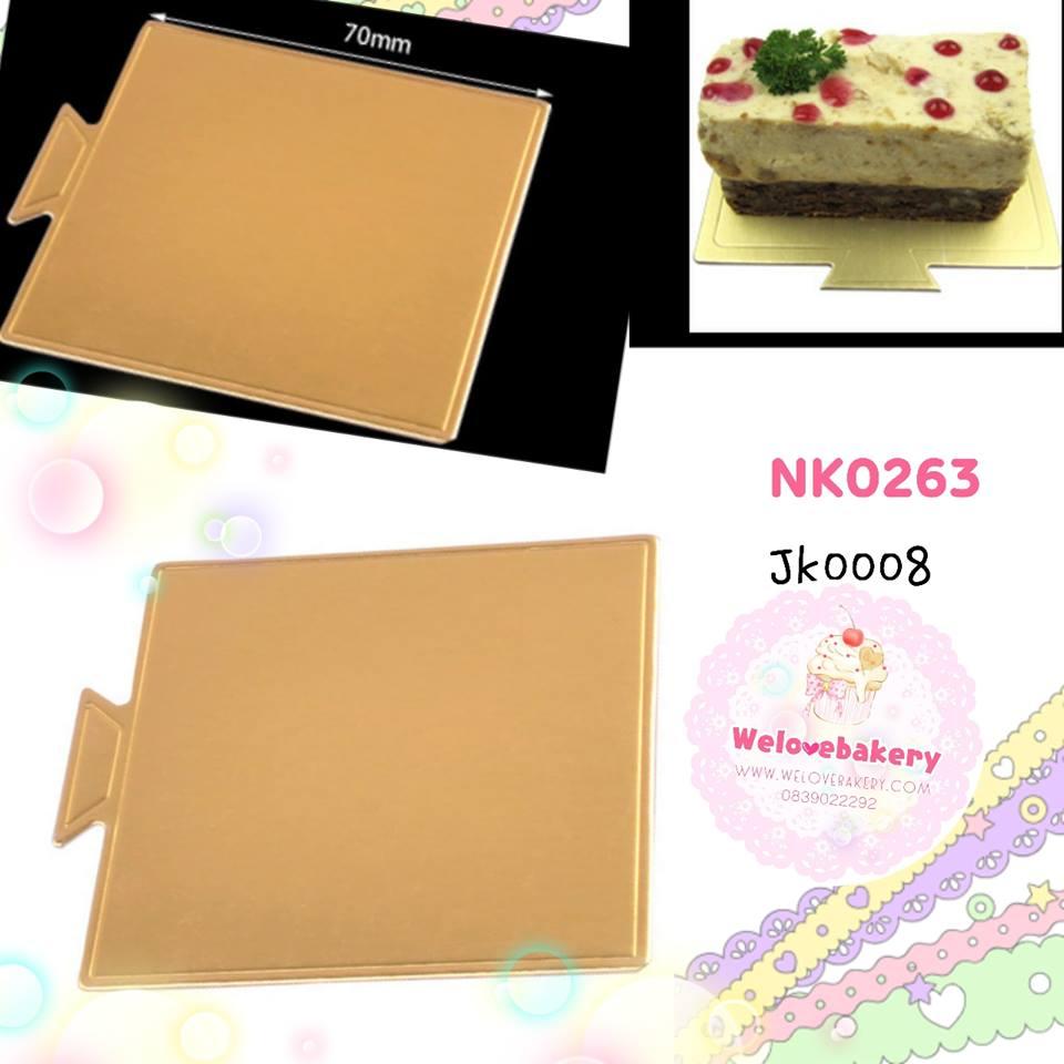 แผ่นรองเค้กสีทอง แบบสี่เหลี่ยมจตุรัส JK0008 (100แผ่น)