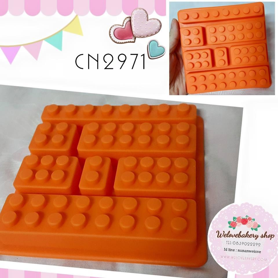 พิมพ์ยางซิลิโคน Lego เลโก้ (สีส้ม)