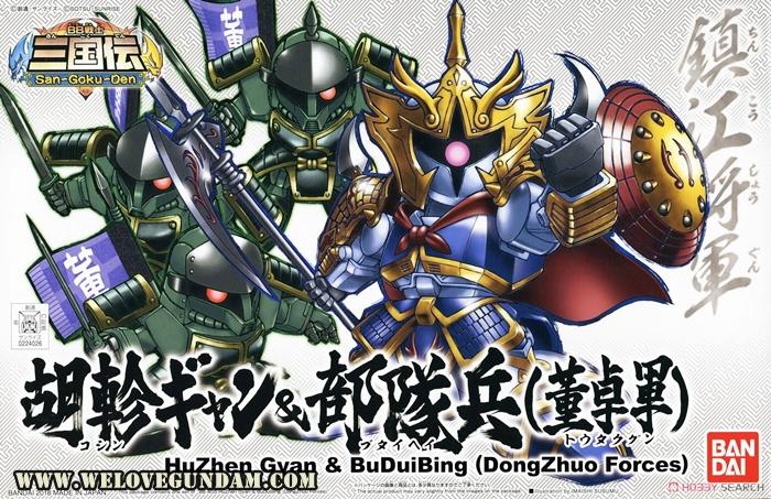 BB405 HUZHEN GYAN & BUDUIBING (DONGZHOU FORCES)