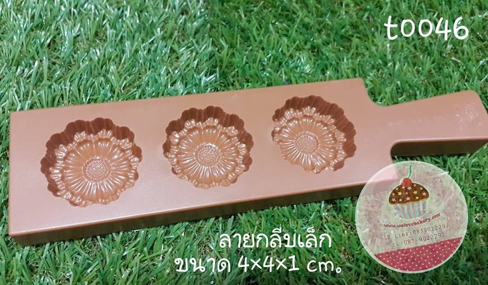 พิมพ์เคาะ พลาสติก สัมปันน บัวหิมะ ทองเอก ลาย ดอกไม้กลีบเล็ก 3 ช่อง