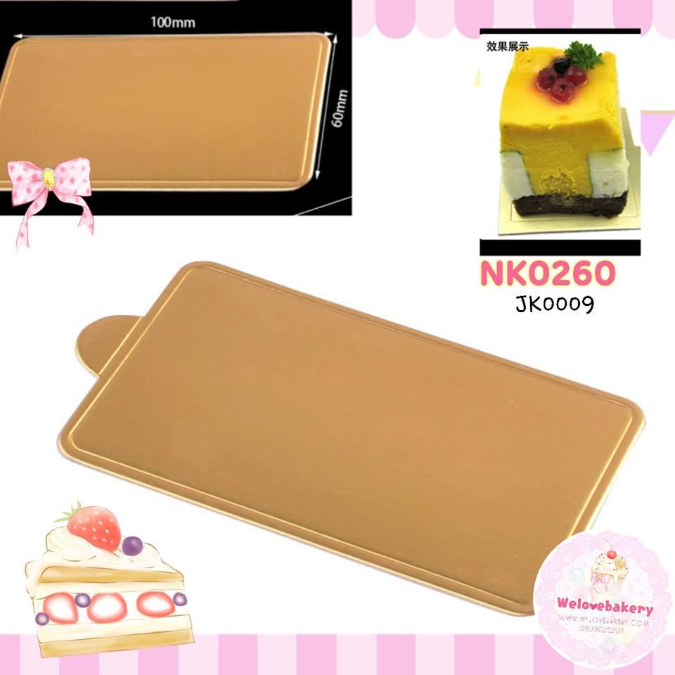 แผ่นรองเค้กสีทอง แบบสี่เหลี่ยมผืนผ้า JK0009 (100แผ่น)