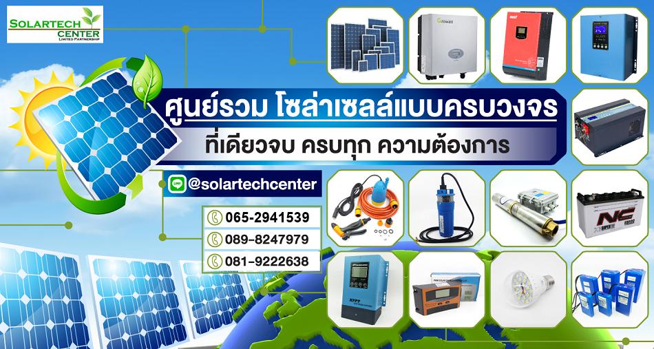 solartech center