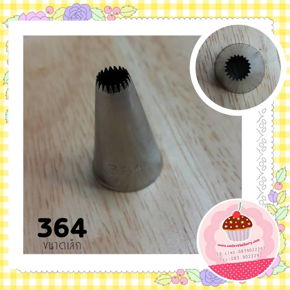 หัวบีบครีมเค้ก เบอร์ 364 (นำเข้าเกาหลี)