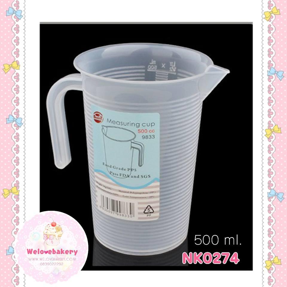ถ้วยตวงพลาสติก PP 500 มิลลิลิตร