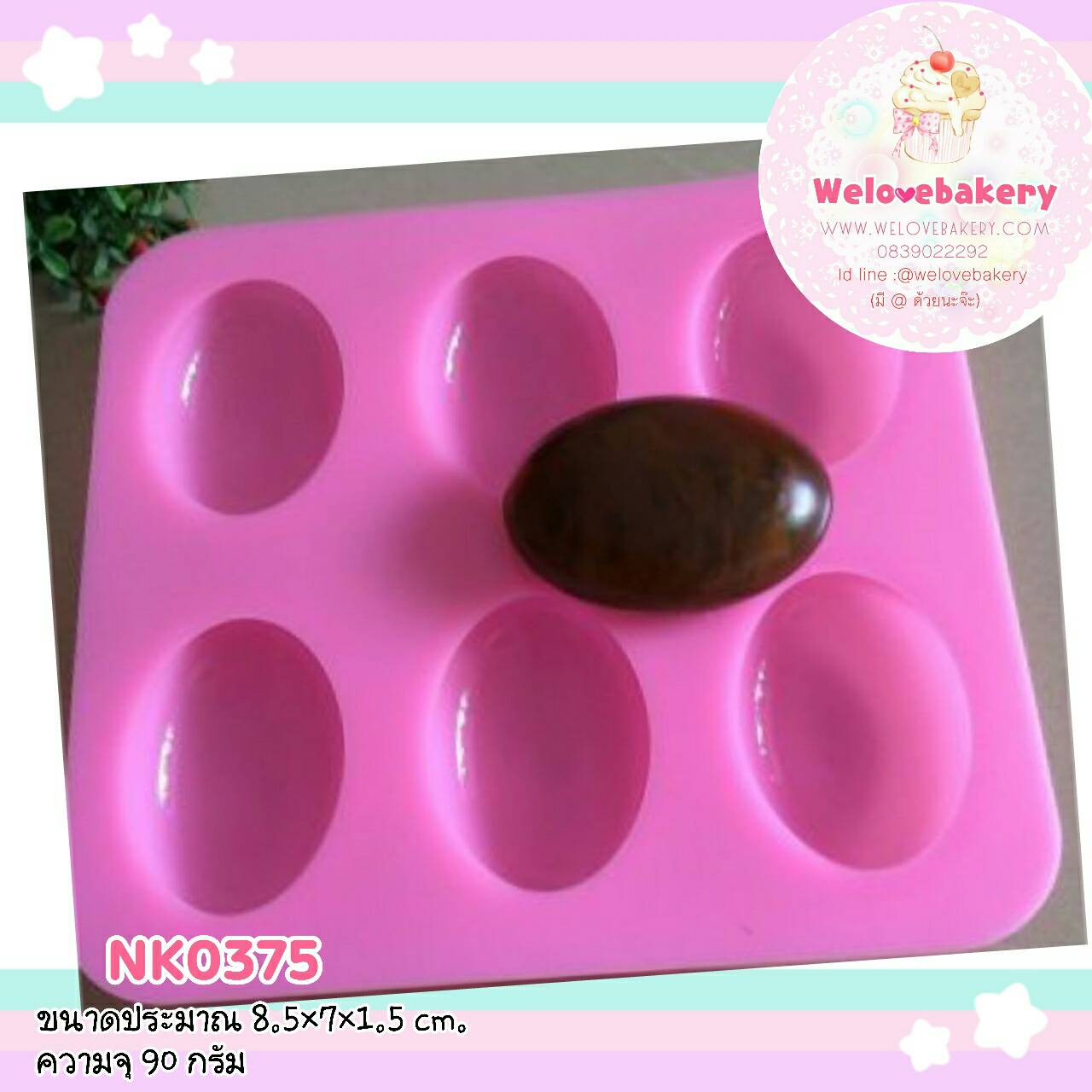 พิมพ์ยางซิลิโคน วงรี รูปไข่ ความจุ 90 กรัม 6 ช่อง