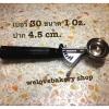 ที่ตักไอศครีม ของเกาหลี เบอร์ 30( 1 ออนซ์ / ปาก 4.5 เซนติเมตร)
