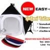 เต็นท์ถ่ายภาพ รุ่น Easy-01 Kit - 80cm ใหม่ (Softbox ขนาดใหญ่ 60*60cm)