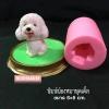 พิมพ์ยางซิลิโคน 3D ลายน้องหมาพุดเดิ้ล (บากพิมพ์ให้แล้วค่ะ )
