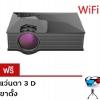 ใหม่ UNIC46 - Wifi ในตัวเชื่อมต่อเข้ากับมือถือไร้สาย แถมฟรีแว่นตา 3D 2ชิ้นและขาตั้ง