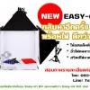 เต็นท์ถ่ายภาพ รุ่น Easy-02 Kit ใหม่ - 60cm (Softbox ขนาดใหญ่ 60*60cm)