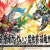 044 SHIN GURENSOU SOUSOU GUNDAM VS MOUKOSOU SONKEN GUNDAM (BATTLE OF RED CLIFF SET)