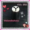 หัวบีบครีมเค้ก เบอร์ 252 หัวใจ (นำเข้าเกาหลี) ขนาดใหญ่