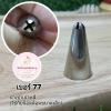 หัวบีบครีม/หัวบีบเกาหลี เบอร์ 77 (Specialty Tubes)