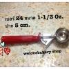 ที่ตักไอศครีม ของเกาหลี เบอร์ 24( 1 -1/3 ออนซ์ / ปาก 5 เซนติเมตร)