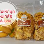 กล้วยหักมุก อบเกลือ (เค็มน้อย) 1 kg.