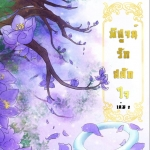 (Pre-Order ส่ง 31/3/59) พิสูจน์รัก สลักใจ (ปกอ่อน/สองเล่มจบ)(ผลิตตามยอดจองเท่านั้น)